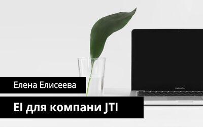 Эмоциональный интеллект [курс Елены Елисеевой для компании JTI]