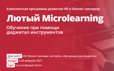 Microlearning 2021