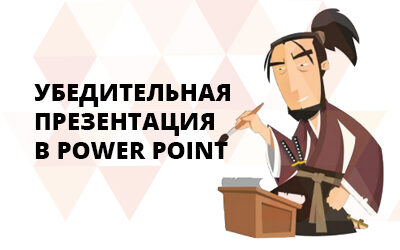 Убедительная презентация в POWER POINT